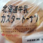 タカギベーカリー北海道牛乳カスタードーナツ