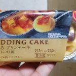 ファミリーマートしみとろプリンケーキ
