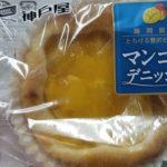 神戸屋マンゴーデニッシュ