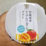 トーラクカップマルシェ 宮崎県産アップルマンゴーのプリン