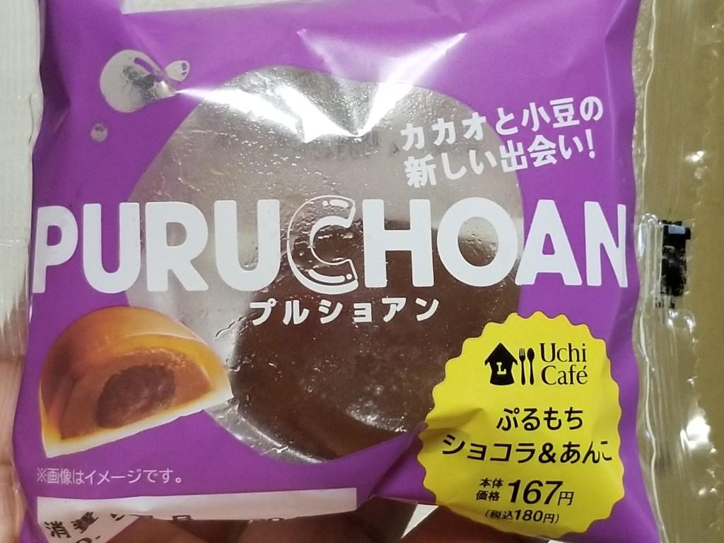ローソン  プルショアン -ぷるもちショコラ&あんこ