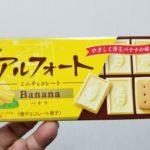 ブルボン アルフォートミニチョコレート バナナ