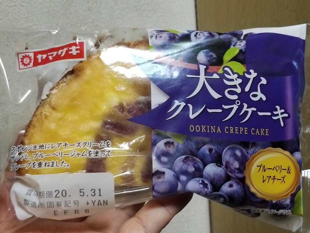 ヤマザキ 大きなクレープケーキ  ブルーベリー&レアチーズ