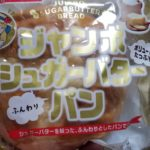 ヤマザキジャンボシュガーバターパン