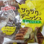 ヤマザキ ザクザクデニッシュ チョコバナナ