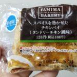 ファミリーマートチキンパイ(タンドリーチキン風味)