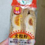 ファミリーマート全粒粉サンド 和のたまごサンド(煮たまご)