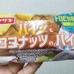 ヤマザキ パインとココナッツのパイ