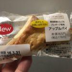 ファミリーマート FAMIMA CAFE アップルパイ