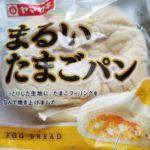 ヤマザキ まるいたまごパン