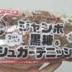 ヤマザキ ジャンボ黒糖&シュガーデニッシュ