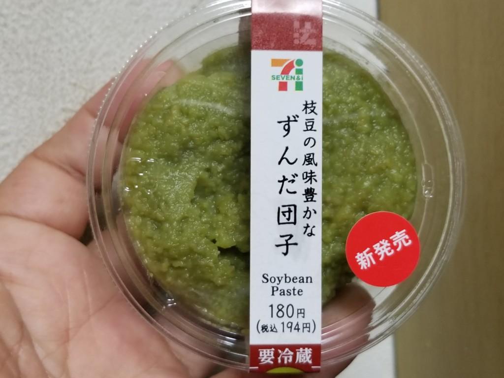 セブンイレブン 枝豆の風味豊かなずんだ団子