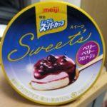 明治 エッセル スーパーカップ Sweet's ベリーベリーフロマージュ