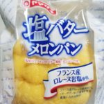 ヤマザキ塩バターメロンパン