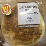 ファミリーマート スパイスの香り広がる平焼きキーマカレーパン