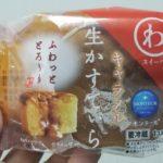 モンテール 小さな洋菓子店 わスイーツ 生かすてぃら キャラメル 袋1個