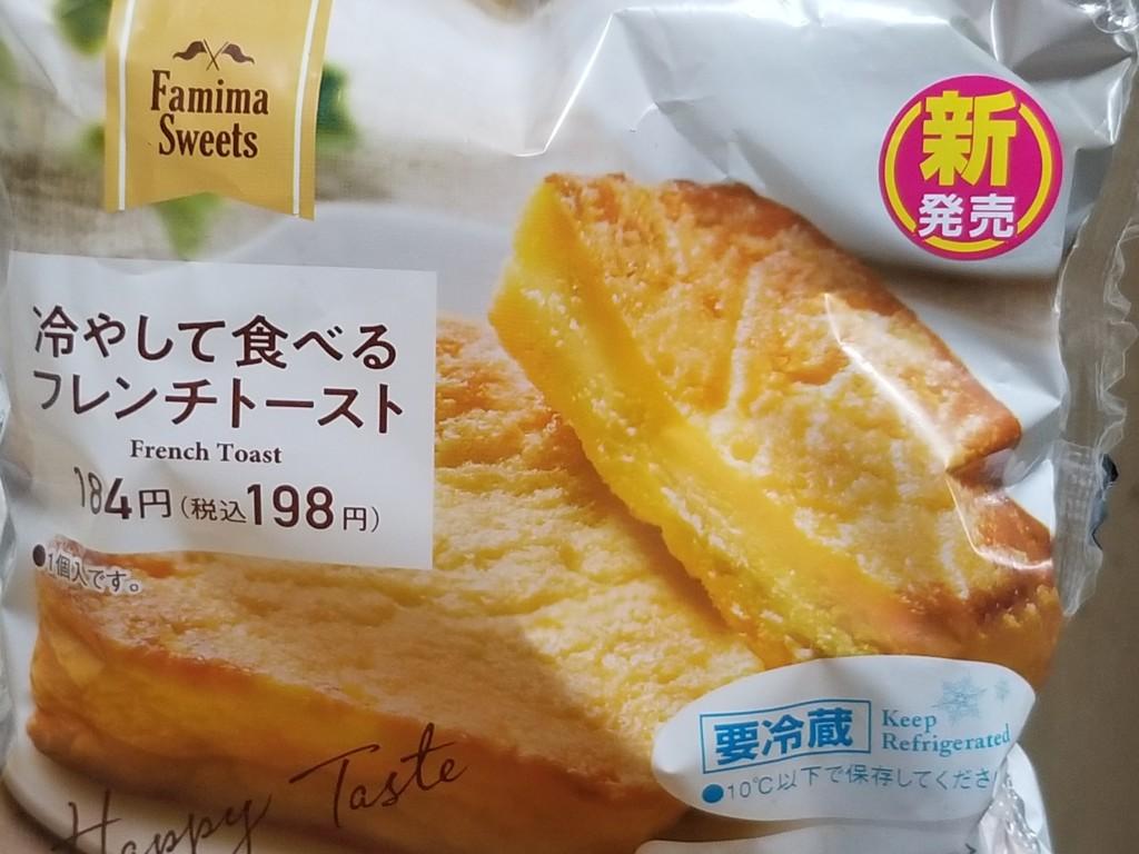 ファミリーマート冷やして食べるフレンチトースト