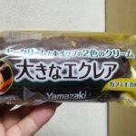 ヤマザキ 大きなエクレア カフェモカ風味