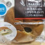 ファミリーマート 抹茶あんぱん(きなこホイップ)