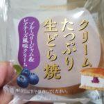 ヤマザキ クリームたっぷり生どら焼 ブルーベリージャム&レアチーズ風味クリーム