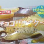 ヤマザキ チョコバナナケーキ