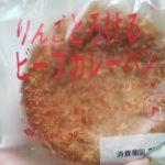 タカキベーカリー りんごとろけるビーフカレーパン