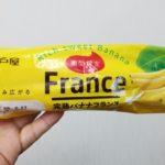 神戸屋完熟バナナフランス
