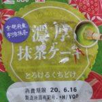 神戸屋濃厚抹茶ケーキ