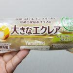 ヤマザキ 大きなエクレア レモンクリーム&ホイップ