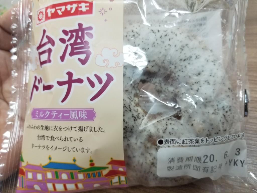 ヤマザキ 台湾ドーナツ ミルクティー風味