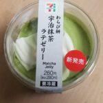 セブンイレブン わらび餅宇治抹茶ラテゼリー