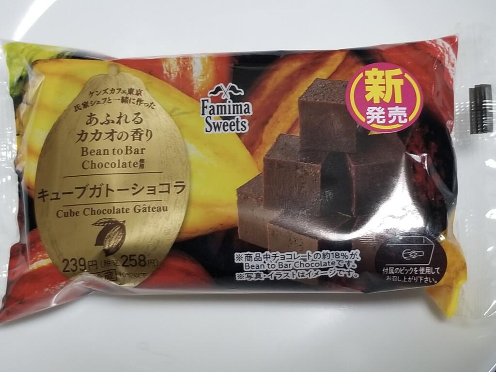 ショコラ ファミマ ガトー