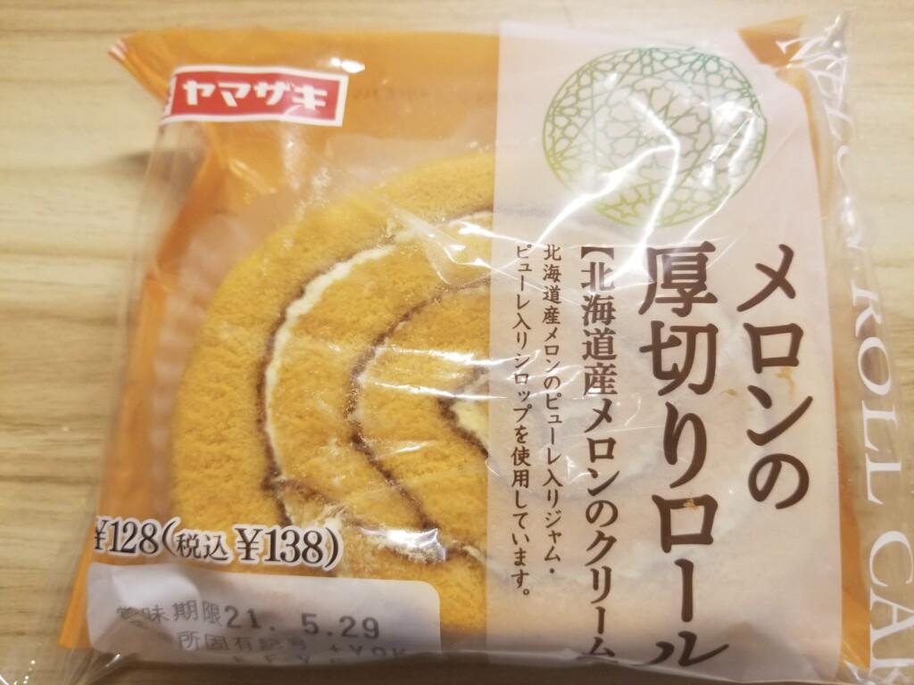 メロンの厚切りロール 北海道産メロンのクリーム