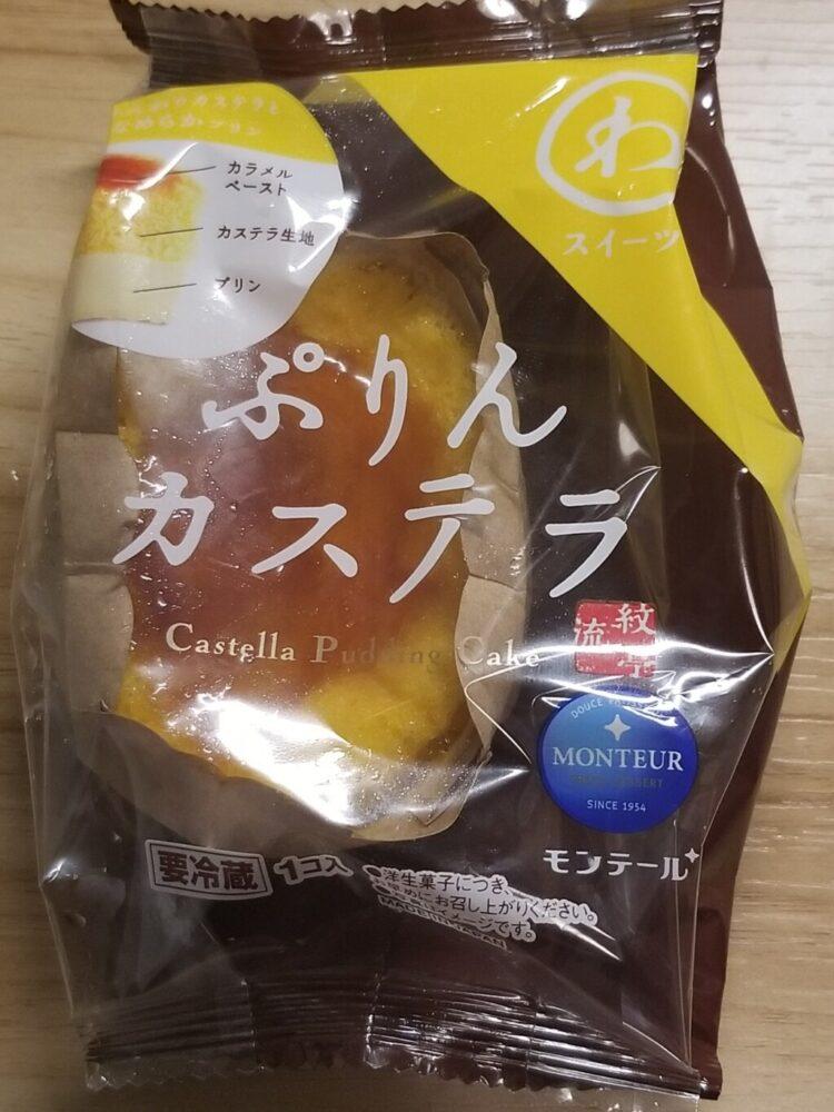モンテール ぷりんカステラ