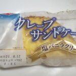 ヤマザキ クレープサンドケーキ 塩バニラクリーム