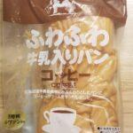 ヤマザキ ふわふわ牛乳入りパン コーヒー