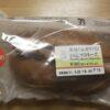 セブンイレブン厚切ハムカツパン からしマヨネーズ