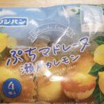 フジパン ぷちマドレーヌ 瀬戸内レモン