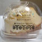 ローソン  ミルクバター露ふわケーキ(ミルクバターソース入り)