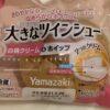 大きなツインシュー 白桃クリーム&ホイップ