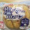 ヤマザキ 塩バターメロンパン