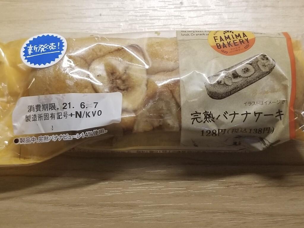 ファミマ完熟バナナケーキ