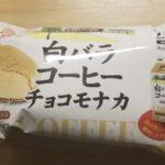 白バラコーヒーモナカ