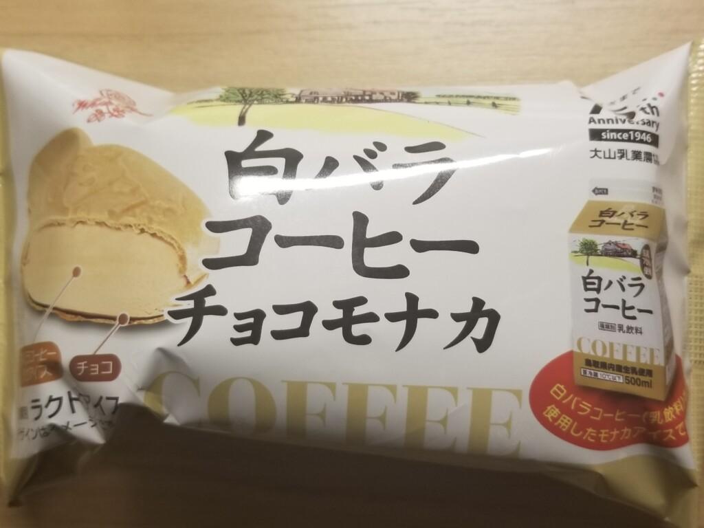 白バラコーヒーチョコモナカ