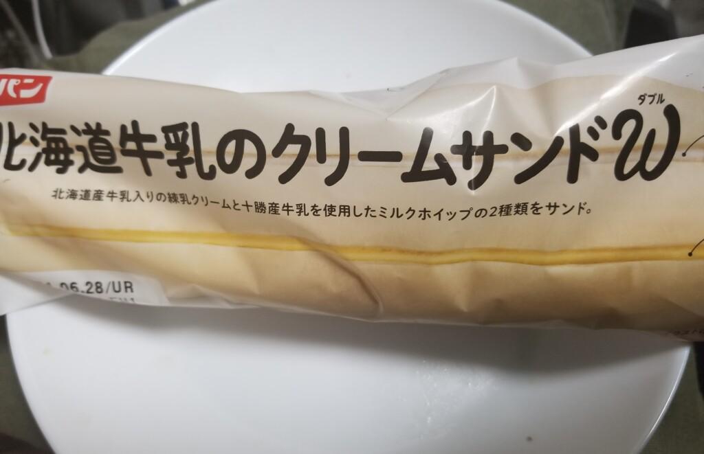 フジパン 北海道牛乳のクリームサンドW