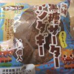 第一パン 沖縄黒糖サーターアンダギー