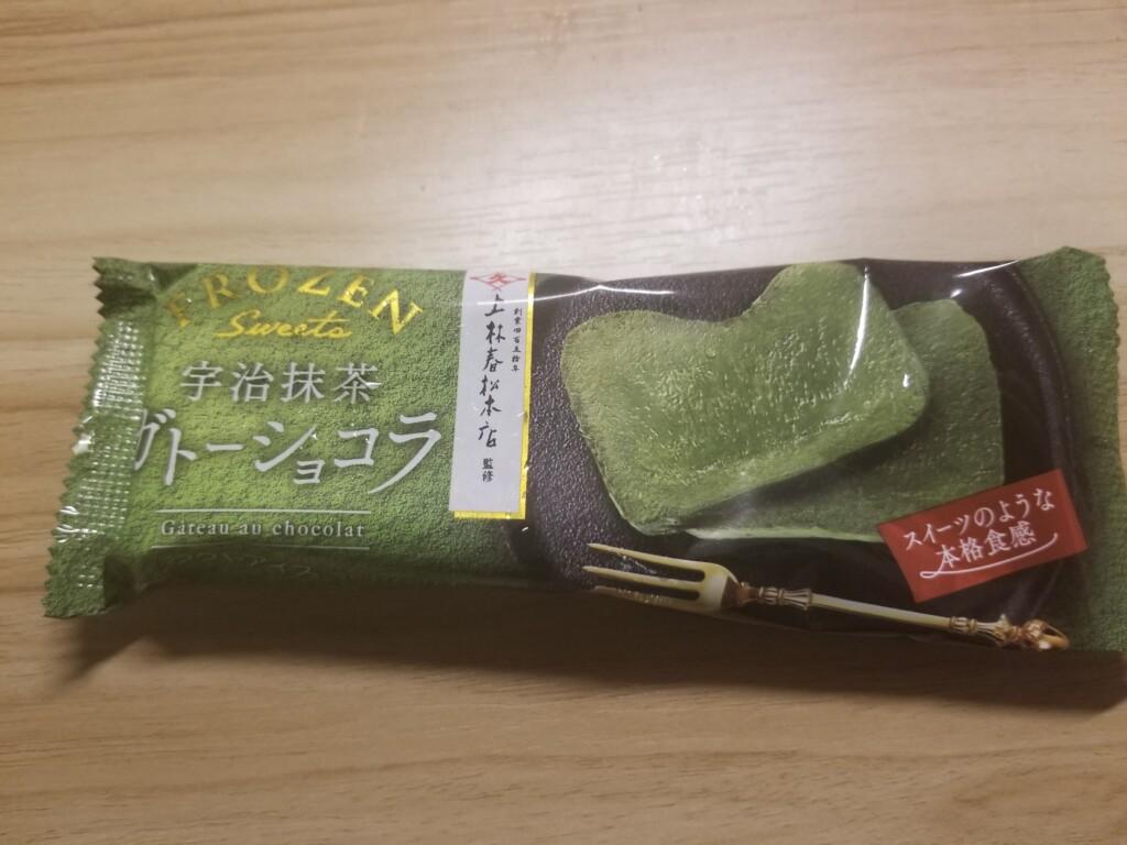 赤城 フローズンスイーツ宇治抹茶ガトーショコラ