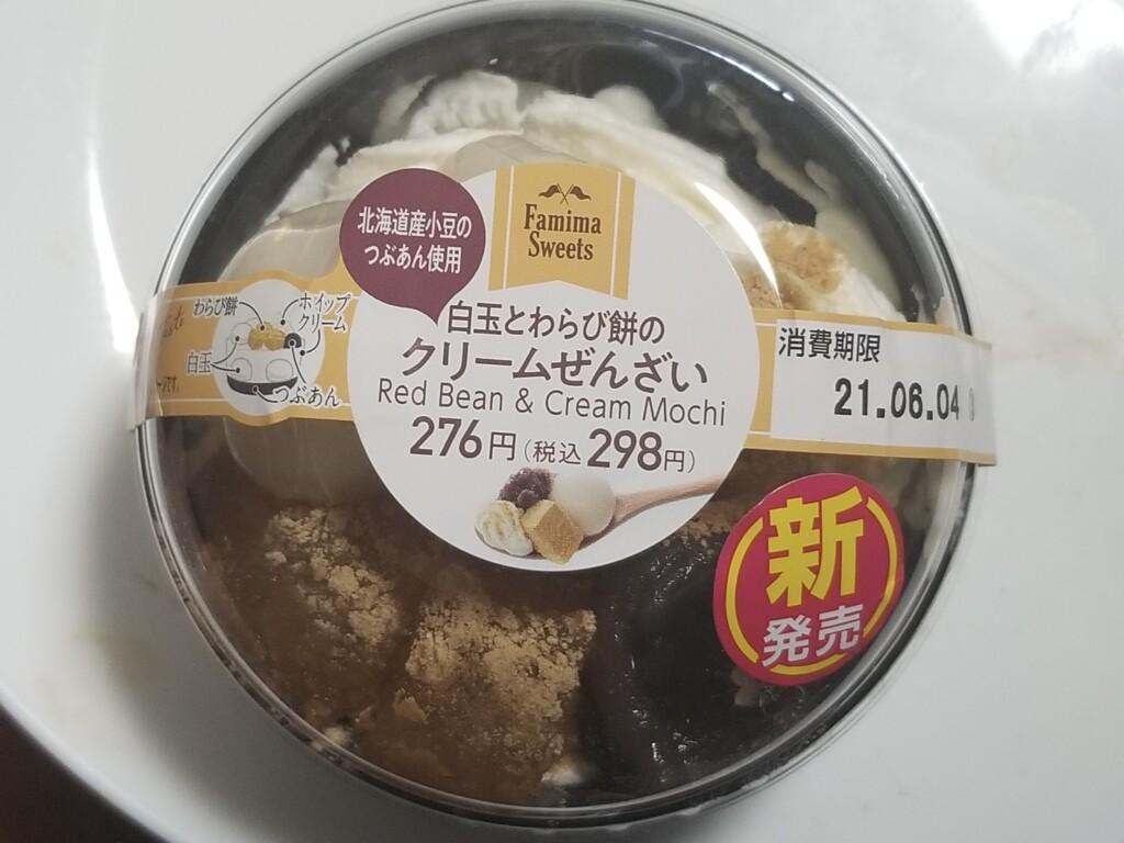 ファミリーマート白玉とわらび餅のクリームぜんざい