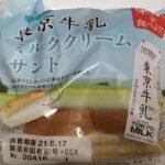 第一パン東京牛乳ミルククリームサンド