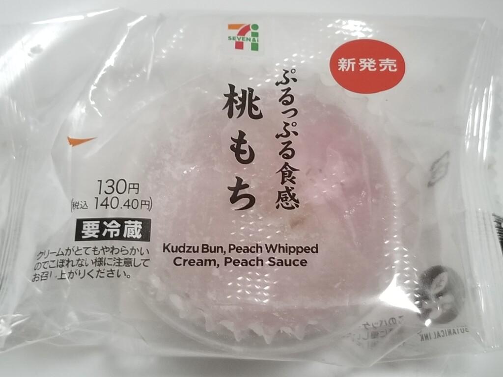 セブンイレブン ぷるっぷる食感 桃もち